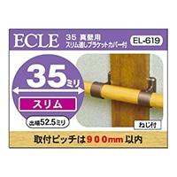 35真壁用スリム通しブラケットDB EL−619