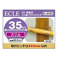 35真壁用スリム通しブラケットG EL−619G