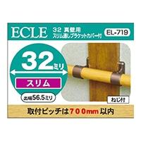 32真壁用スリム通しブラケットDB EL−719