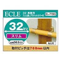 32真壁用スリム通しブラケットG EL−719G