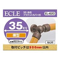 35自在ブラケットカバー付 DB EL−620