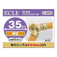 35自在ブラケットカバー付 G EL−620G