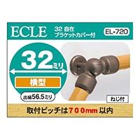 32自在ブラケットカバー付 DB EL−720