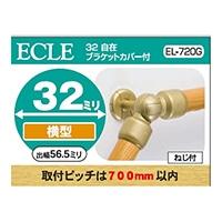 32自在ブラケットカバー付 G EL−720G