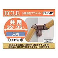 入隅自在ブラケット DB EL−942