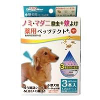 ドギーマン 薬用ペッツテクトプラス 小型犬用 3本入