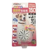【数量限定】おさんぽ虫よけ安泉香 150日