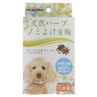 【店舗限定・数量限定】天然ハーブ ノミよけ首輪 小型犬用