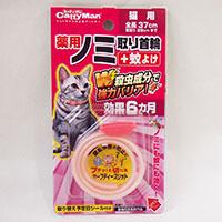 薬用ノミ取り首輪+蚊よけ 猫用 効果6ヵ月