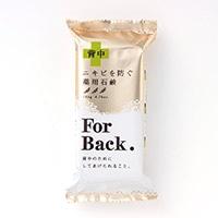 ペリカン 薬用石鹸   ForBack135g