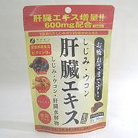 ファイン しじみ・ウコン肝臓エキス 90粒