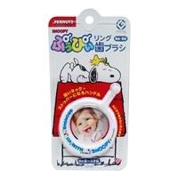ぷぅぴぃリング歯ブラシ スヌーピー
