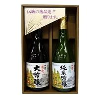 【ネット限定】くらから便 北関酒造 蔵の街「大吟醸&特別純米酒」2本セット【別送品】