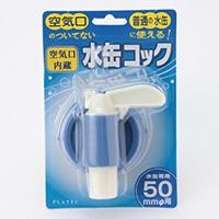 【数量限定】水缶コック 50mm