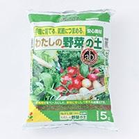花ごころ わたしの野菜の土 5L