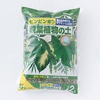 花ごころ 観葉植物の土 2L