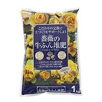 花ごころ バラの堆肥 元肥用 1kg