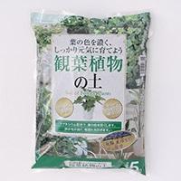 観葉植物の土5L