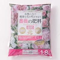 花ごころ 薔薇の肥料1.8Kg