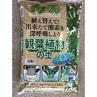 観葉植物の土 25L