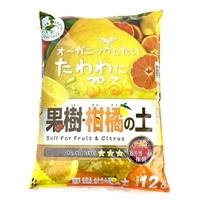 花ごころ 果樹柑橘の土