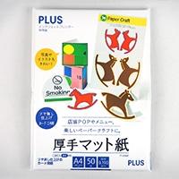 プラス インクジェットプリンター専用紙 厚手マット紙 A4 50枚 IT-125MC