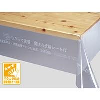 【切り売り10cm単位】機能付き透明クロス MGK-250 幅130cm 厚さ0.25mm【別送品】