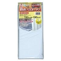 防炎バスカーテン(リング無) 130×130 LB