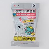 【店舗限定】パナソニック シャッター付紙パックMC-SF01 5P