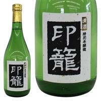 【ネット限定】くらから便 明利酒類(株) 印籠 720ml【別送品】