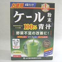 山本漢方 ケール 粉末 100% 青汁 3g×44包