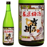 吉乃川 厳選梅酒 720ml【別送品】