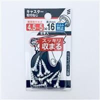 キャスター取付ねじ (4.5−5)X16