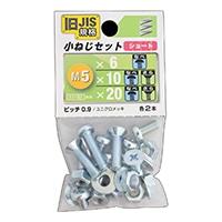 <ケース販売用単品JAN>JIS小ねじセット M5 ショート