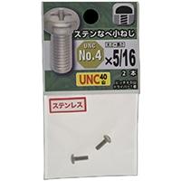 <ケース販売用単品JAN>UNC ステンレスなべ小ねじ 40山 #4×5/16