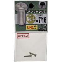 <ケース販売用単品JAN>UNC ステンレスなべ小ねじ 40山 #4×7/16
