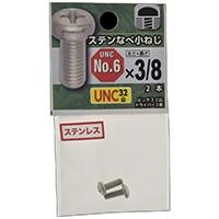 <ケース販売用単品JAN>UNC ステンレスなべ小ねじ 32山 #6×3/8
