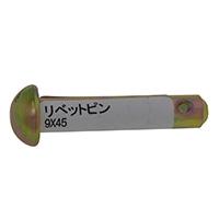 リベットピンMC(バラ) 9X45
