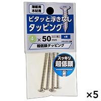 【ケース販売】(E2)超低頭タッピング 4X50×5個[4979874067913×5]