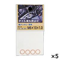 【ケース販売】銅パッキン 管用 6X10X1.0×5個[4979874091420×5]