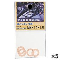 【ケース販売】銅パッキン 管用 8X14X1.0×5個[4979874091611×5]
