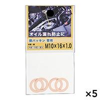 【ケース販売】銅パッキン 管用 10X16X1.0×5個[4979874091628×5]