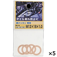 【ケース販売】銅パッキン 管用 12X18X1.0×5個[4979874091635×5]