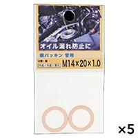 【ケース販売】銅パッキン 管用 14X20X1.0×5個[4979874091642×5]
