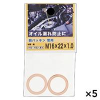 【ケース販売】銅パッキン 管用 16X22X1.0×5個[4979874091659×5]
