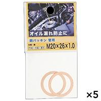 【ケース販売】銅パッキン 管用 20X26X1.0×5個[4979874091673×5]