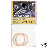【ケース販売】銅パッキン 管用 22X28X1.0×5個[4979874091680×5]