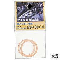 【ケース販売】銅パッキン 管用 24X30X1.0×5個[4979874091697×5]