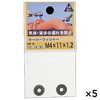 【ケース販売】キーパーワッシャー 4X11X1.2×5個[4979874091703×5]