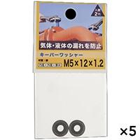 【ケース販売】キーパーワッシャー 5X12X1.2×5個[4979874091710×5]